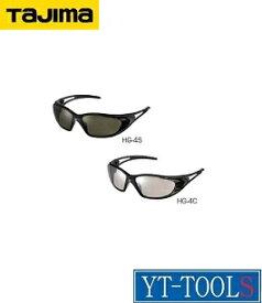 TAJIMA ハードグラス HG-4【HG-4(S,C)】《環境安全用品/保護具/保護メガネ/2眼型/プロ/職人/DIY》
