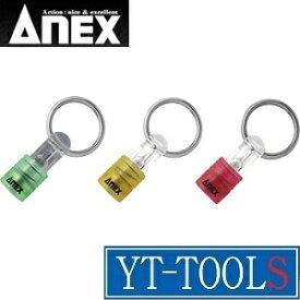 ANEX(兼古製作所) クイックホルダー【型式 AQH-G・Y・R】《バックパック・ツールバッグ/先端工具ホルダ/紛失防止/落下防止/プロ/職人/DIY/収納/1個注文》