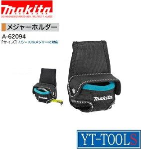 Makita(マキタ) メジャーホルダー(大)【型式 A-53752】《工具袋/バックパック・ツールバッグ/ツールケース/収納用品/プロ/職人/整備/DIY》