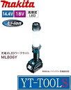 Makita(マキタ)充電式ワークライト【型式ML806】《3段階切替/高輝度LED/14.4V・18V適応》