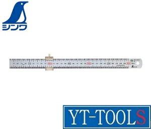 シンワ測定 直尺シルバー(ストッパー付)【型式 76752】《測定工具/直尺/ストッパー付/長さ:300mm/プロ/職人》