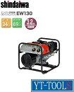 Shindaiwa(やまびこ産業)発電機兼用溶接機(ガソリンエンジン)【型式EGW185M-IRC】《エンジン溶接機/ウェルダー/185A/手棒溶接・発電兼用/現場施工時/プロ/職人》※メーカー在庫・直送品・送料メーカー確認