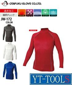 OTAFUKU(おたふく手袋) 織柄チェックハイネックシャツ【型式 JW-172】《防寒対策/防寒着/インナー/アウトドア/スポーツ/外仕事/現場/DIY/サイズ:S〜3L》※メーカー取寄品