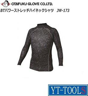 OTAFUKU(おたふく手袋) パワーストレッチハイネックシャツ【型式 JW-173】《防寒/インナー/伸縮性/防寒対策/外仕事/アウトドア/スポーツ/サイズS〜3L》※メーカー取寄品・ネコポス対応