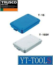 TRUSCO(トラスコ中山) トランク型工具箱【型式 T-15(SV)】《工具箱/スチール製工具箱/ブルー・シルバー/収納/ケース/プロ/職人/整備/DIY》