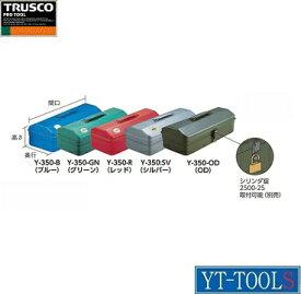 TRUSCO(トラスコ中山) 山型ツールボックス(スチール製)【型式 Y-350(B・GN・OD・R)】(各5色)《手作業工具/工具箱/スチール製工具箱/プロ/職人/整備/DIY/インテリア》