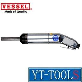 VESSEL(ベッセル) パワースケーラー【GT-HPS200】《空圧工具/エアタガネ/プロ/職人/工場/バリ取り/仕上》