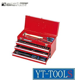 SIGNET メカニックツールセット【型式 800S-58】《工具セット/チェストタイプ/57点セット/整備/プロ/職人/DIY》※メーカー取寄せ品