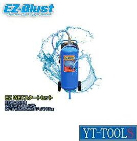 EZ BLUST(ブラスト) EZ WETスターターキット【ドライ&ウェット兼用】《空圧工具/ブラストマシン/重曹によるブラスト工法/洗浄/サビ・汚れ・油成分落し/プロ/整備/職人/DIY》※メーカー取寄せ品・直送品