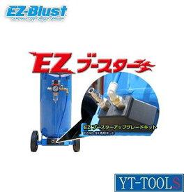 EZ-Blust(EZブラスト) EZブースターアップグレードキット(EZ-SX40専用キット)《空圧工具/ブラストマシン/重曹によるブラスト工法/洗浄/サビ・汚れ・油成分落し/プロ/整備/職人/DIY》※メーカー取寄せ品・直送品
