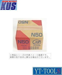 KUS(ケイ・ユーシステム) 丸釘【型式 N65(4kg箱)】[長さ:65mm]《金物・建築資材/ねじ・ボルト・ナット/釘/プロ/職人/木工作業/DIY》※メーカー取寄せ品