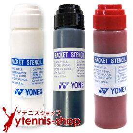 【ポイント2倍】ヨネックス(YONEX)ラケット ステンシルインク Racquet Stencil Ink【あす楽】