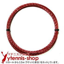 【12mカット品】ワイバーン(YBURN)レッドアディクト(RED ADDICT) 1.25mm ポリ 驚異のスピン能力(7角形ツイスト) 200mロールガット【あす楽】