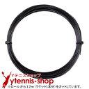 【12mカット】ポリファイバー(Polyfibre) ブラックヴェノム(Black Venom) 1.30mm/1.25mm/1.20mm/1.15mm ポリエステルストリングス ブラック テニス ガ