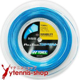 ヨネックス(YONEX) ポリツアースピン(Poly Tour Spin) 1.25mm/1.20mm 200mロール ポリエステルストリングス ブルー【あす楽】