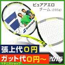バボラ(BabolaT) 2016年 ピュアアエロチーム (Pure Aero team) 101255 テニスラケット【あす楽】