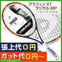 【G3のみ】ヘッド(Head) 2016年モデル グラフィンXT ラジカルMP 16x19 (295g) 230216 (Graphene XT Radical MP) テニスラケット【あす楽】