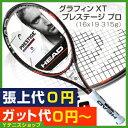 ヘッド(Head) 2016年モデル グラフィンXT プレステージプロ 16x19 (315g) 230406 (Graphene XT Prestige Pro) テニスラケット【あす楽】