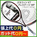 ヘッド(Head) 2016年モデル グラフィンXT プレステージMP 18x20 (320g) 230416 (Graphene XT Prestige MP) テニスラケット【あす楽】