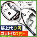 ヘッド(Head) 2017年モデル グラフィンタッチ スピードMP 16x19 (300g) 231817 (Graphene Touch Speed MP)...
