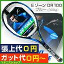 【新デザイン/ブルー】ヨネックス(YONEX) 2017年モデル Eゾーン ディーアール 100 ブルー(300g) EZD100 (EZONE DR 100 BLUE)テニスラケット【あす楽】
