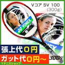 ヨネックス(Yonex) 2017年モデル Vコア SV 100 16x19 (300g) VCSV100YX (VCORE SV 100) テニスラケット【あ...