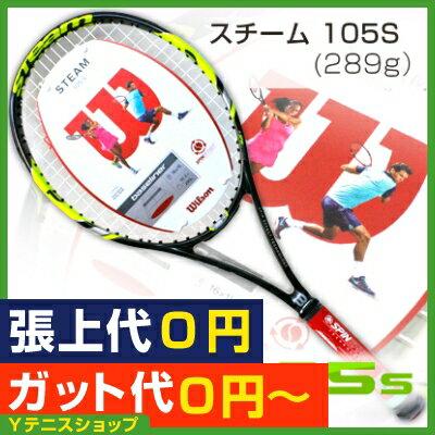 【全豪オープン応援ポイント2倍】ウイルソン(Wilson) 2017年モデル スチーム 105 S 16x15 (289g) WRT73090U (STEAM 105 S) テニスラケット【あす楽】 期間1/2123:59まで
