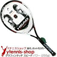 ヘッド(Head)グラフィンタッチスピードパワー16x19(255g)232007(GrapheneTouchSpeedPWR)テニスラケット
