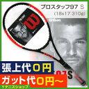 ウイルソン(Wilson) 2017年モデル プロスタッフ 97 S 18x17 (310g) グリゴール・ディミトロフ使用モデル WRT731610 (Pro Staff 97S) テニスラケット【