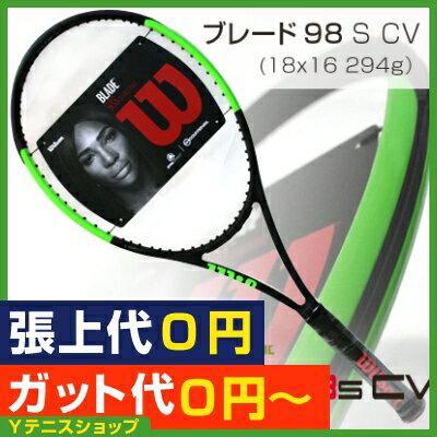 【全豪オープン応援ポイント2倍】ウイルソン(Wilson) 2017年モデル ブレード 98S CV カウンターヴェイル 18x16 (Blade 98 S COUNTERVAIL) WRT73301 (294g) テニスラケット【あす楽】 期間1/2123:59まで