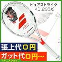 バボラ(Babolat) 2017年 ピュアストライク VS 16x20 (295g) 101280 (Pure Strike VS) ピュアコントロール後継モデル テニスラケット【あす楽】