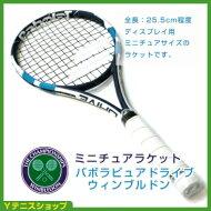 ウィンブルドン(Wimbledon)オフィシャル商品全英オープンピュアドライブミニラケットbyバボラbabolat