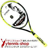 ヘッド(Head)2017年モデルグラフィンタッチエクストリームMP16x19(300g)232207(GrapheneTouchExtremeMP)テニスラケット