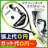 ヘッド(Head)2017年モデルグラフィンタッチエクストリームSスヴェトラーナ・クズネツォワ使用モデル16x19(280g)232217(GrapheneTouchExtremeS)テニスラケット