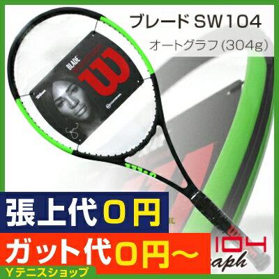 【全豪オープン応援ポイント2倍】ウイルソン(Wilson) 2017年 ブレード 104CV SW カウンターヴェイル オートグラフ 18x19 セリーナ・ウィリアムズ使用モデル (Blade 104 CV SW Autograph) WRT73341U (304g) テニスラケット【あす楽】 期間1/2123:59まで