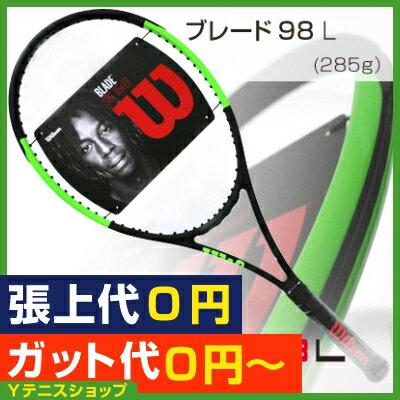 【全豪オープン応援ポイント2倍】ウイルソン(Wilson) 2017年モデル ブレード 98L 16x19 (Blade 98 L) WRT73361U (285g) テニスラケット【あす楽】 期間1/2123:59まで