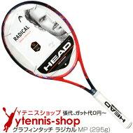 ヘッド(Head)2018年モデルグラフィンタッチラジカルMP16x19(295g)232618(GrapheneTouchRADICALMP)テニスラケット