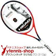 ヘッド(Head)2018年モデルグラフィンタッチラジカルプロアンディ・マレー使用モデル16x19(310g)232608(GrapheneTouchRadicalPro)テニスラケット