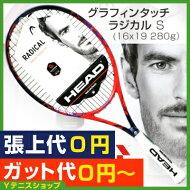 ヘッド(Head)2018年モデルグラフィンタッチラジカルエス16x19(280g)232638(GrapheneTouchRadicalS)テニスラケット