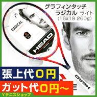 ヘッド(Head)2018年モデルグラフィンタッチラジカルライト16x19(260g)232648(GrapheneTouchRadicalLITE)テニスラケット