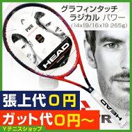 ヘッド(Head)2018年モデルグラフィンタッチラジカルパワー14x19/16x19ASP(265g)232718(GrapheneTouchRadicalPWR)テニスラケット