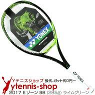 ヨネックス(YONEX)2018年モデルEゾーン98(285g)ライムグリーン(EZONE98)テニスラケット