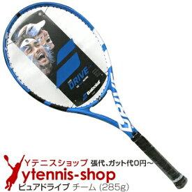 【ポイント2倍】バボラ(Babolat) 2018年モデル ピュアドライブ チーム 16x19 (285g) 101338 (PureDrive TEAM) テニスラケット【あす楽】