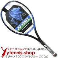 ヨネックス(YONEX)2018年モデルEゾーン100(300g)ブライトブルー(EZONE100BrightBlue)テニスラケット