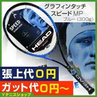 ヘッド(Head)2018年限定モデルグラフィンタッチスピードMPブルーアレクサンダー・ズベレフ使用モデル16x19(300g)234208(GrapheneTouchSpeedMPBLUE)テニスラケット