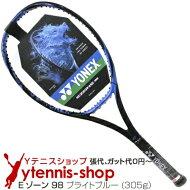 ヨネックス(YONEX)2018年モデルEゾーン98大坂なおみ使用モデル(305g)ブライトブルー(EZONE98BrightBlue)テニスラケット