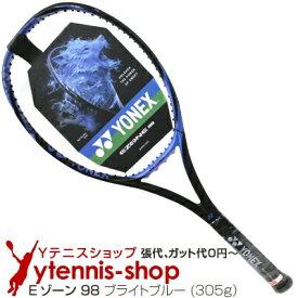 【ポイント2倍】【大坂なおみ使用モデル】ヨネックス(YONEX) 2018年モデル Eゾーン 98 (305g) ブライトブルー (EZONE 98 Bright Blue)テニスラケット【あす楽】