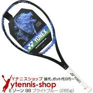【大坂なおみ使用シリーズ】ヨネックス(YONEX)2018年モデルEゾーン98(285g)ブライトブルー(EZONE98BrightBlue)テニスラケット