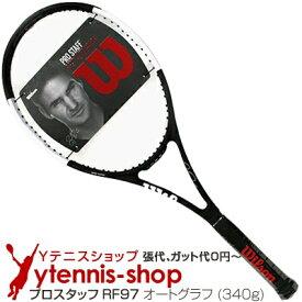 【ポイント2倍】ウイルソン(Wilson) 2018年 プロスタッフ RF97 オートグラフ ロジャー・フェデラー使用モデル 16x19 (340g) WRT74171 (Pro Staff RF 97 Autograph) テニスラケット【あす楽】