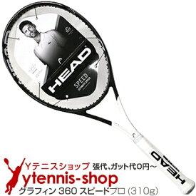 【ポイント2倍】ヘッド(Head) 2018年モデル グラフィン360 スピードプロ 18x20 (310g) 235208 (Graphene 360 Speed Pro) ノバク・ジョコビッチ使用モデル テニスラケット【あす楽】